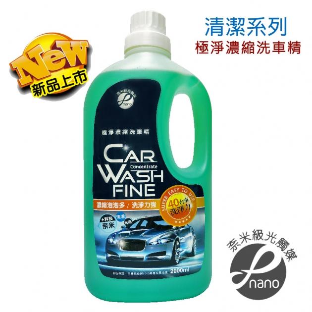極淨濃縮洗車精 1