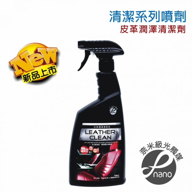 皮革潤澤清潔劑 1