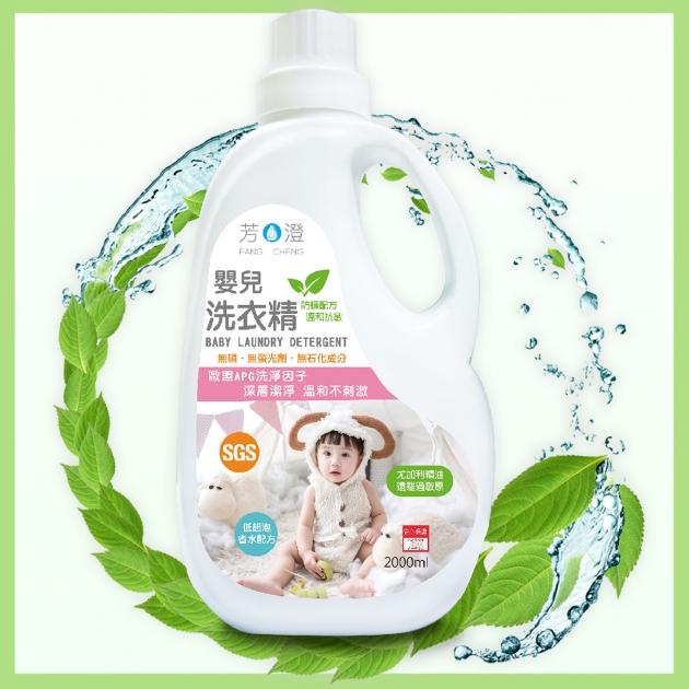 嬰兒洗衣精 1